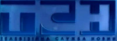 Televiziynasluzhbanovyn1998