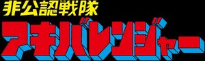 Akibaranger Logo