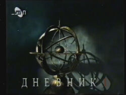 RTS Dnevnik 1 1992