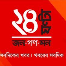 24 Ghanta Tagline