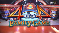 4 vs. 4 Family Game 2016