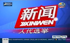 Metro Xinwen 2014