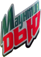 2004 Russian Mountain Dew Logo
