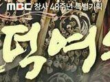 Queen Seondeok (TV series)