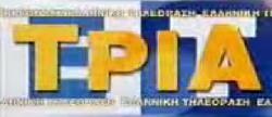 ET3 1999
