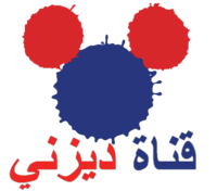DisneyArabiaLogo1997