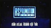 RS Film 1992