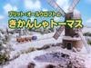 ThomasandFriendsJapaneseTitleCard2