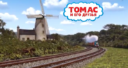 ThomasandFriendsRussianTitleCard2