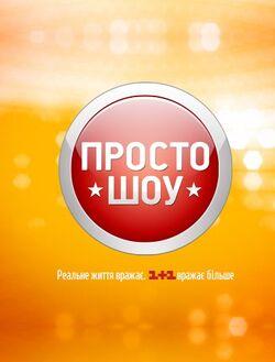 1359474386 prosto-shou-2013