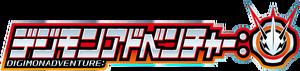 Digimon Adventure 2020 logo