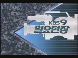 KBS 9 o'clock News Sunday Edition 1992-1