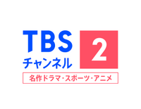 TBS Channel 2