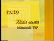 TVP1 2002 schedule ident (2)