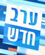 Erev Hadash 2013