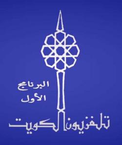 TV Kuwait Old Logo