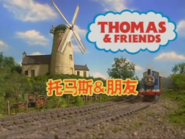 ThomasandFriendsChineseTitleCard1