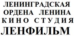 LENINGRADSKAYA ORDER OF LENIN MOVIE STUDIO LENFILM