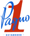 Radio-1 Ostakino 1991 logo