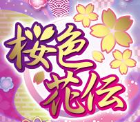 Aikatsu Sakurairo Kaden logo