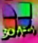 Univisión 30 años 1992
