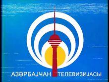 Азәрбајҹан Телевизијасы (Азербайджанского ССР) (1980-х)