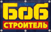 Bob the Builder (2015) - title card (Russian)