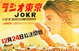 ラジオ東京放送開始