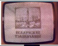 Belorussian TV (BT) 1976-1983 Logo