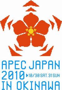 APEC2010