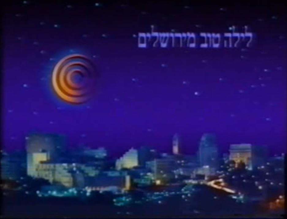 Good_night_from_jerusalem.PNG