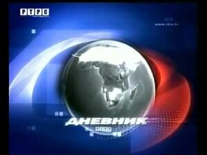 RTRS Dnevnik 2007