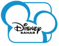 Disney Channel Russia 2011 alt 2