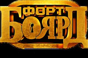 Fort Boyard Russia 2019