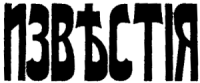 Izvestia logo old