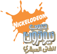 Jimmy Neutron logo araby