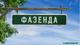 Фазенда2014