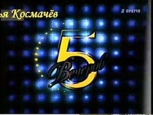 Пять Вечеров2004