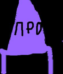 Продядя (использовался в эфире)
