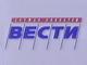 Вести 1994