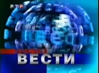 Вести 2000