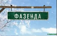 Фазенда2006новогодняя