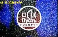 ПустьГоворят 2005-2017(НГ)