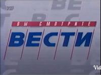 Вести 1994(2 вариант)