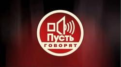 ПустьГоворят 2005-2017