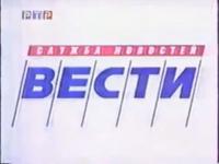 Вести 1998