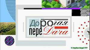 Дорогая передача2018