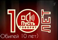 Пусть говорят 10летЮбилей-2015
