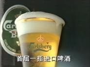 CH8 sponsor billboard - Carlsberg - 1996