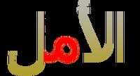 Al'amalvra